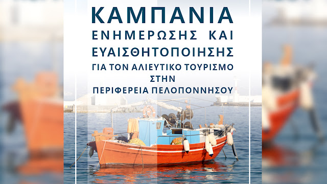Η  ανάπτυξη του Αλιευτικού Τουρισμού σε καμπάνια της Περιφέρειας Πελοποννήσου