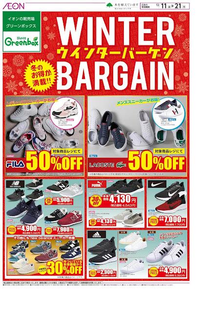 WINTERバーゲン☆d グリーンボックス/レイクタウン店
