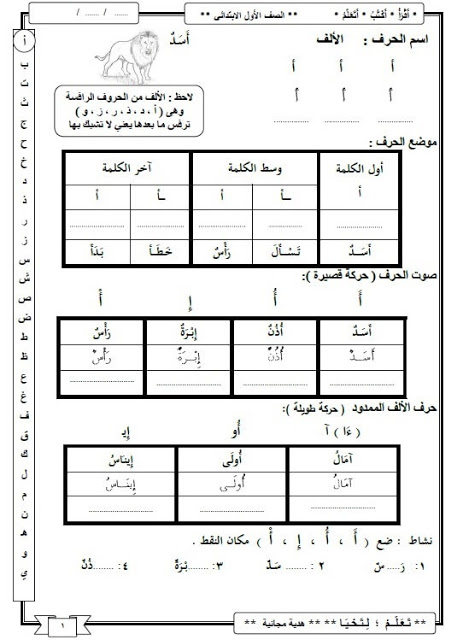 مذكرة لغة عربية للصف الأول الإبتدائي الترم الأول لعام 2021