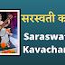 सरस्वती कवच | Saraswati Kavacham |