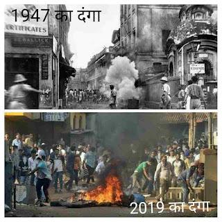 कहीं इस देश में 1947 को दोहराने की तैयारी तो नहीं चल रही है?
