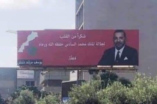 صور جلالة الملك محمد السادس تزين شارعا وسط العاصمة اللبنانية بيروت