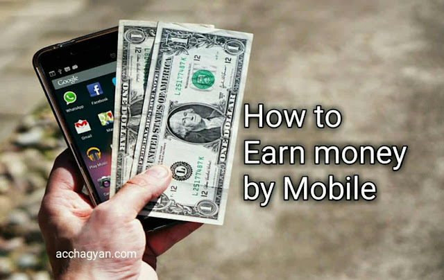 Mobile Se Paise Kaise Kamaye | How to Earn Money By Mobile, make money, earn money, online paise kaise kamaye