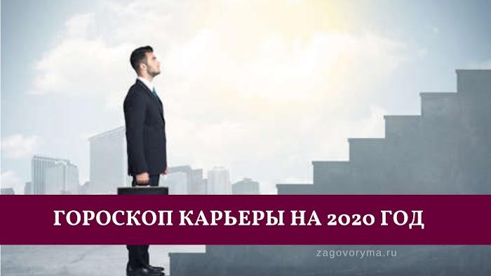 Гороскоп карьеры на 2020 год