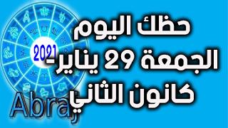 حظك اليوم الجمعة 29 يناير- كانون الثاني 2021
