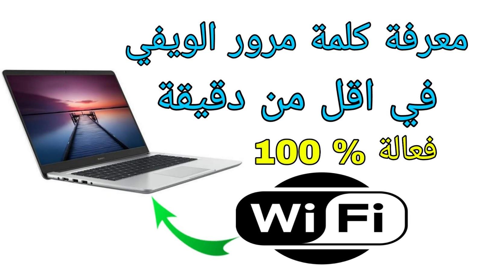 إظهار كلمة السر لأي شبكة واي فاي wifi على حاسوبك في أقل من دقيقة
