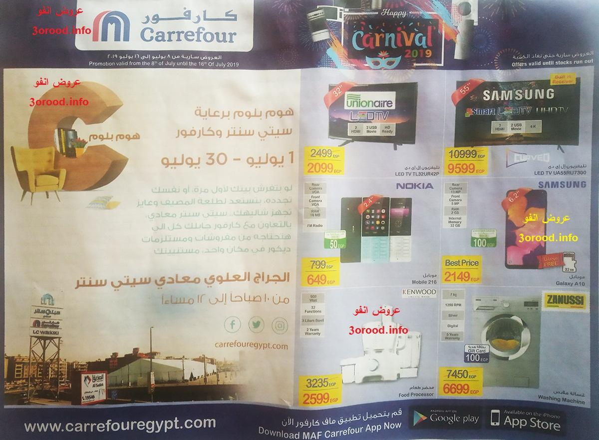 عروض كارفور مصر من 8 يوليو حتى 16 يوليو 2019 عروض الكرنفال
