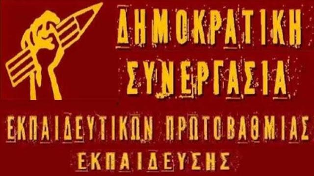 Δημοκρατική Συνεργασία  Εκπαιδευτικών: Η κυβέρνηση εφαρμόζει πλήρως τον νόμο Κατρούγκαλου