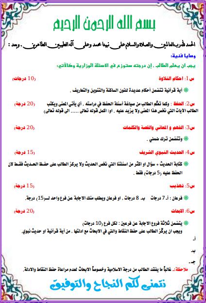 الطريق الى 100 في المراجعة المركزة للتربية الأسلامية للأستاذ عبد الباسط الزكي 2017
