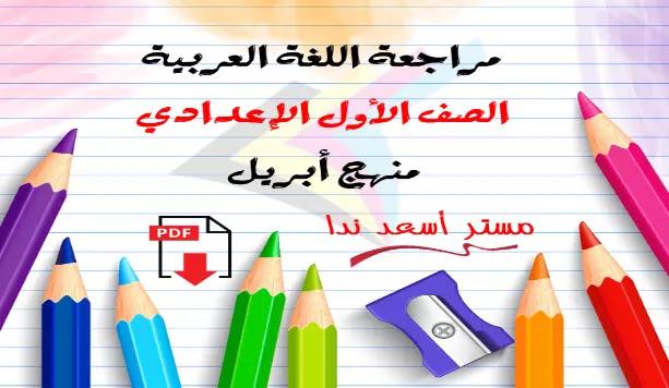 مراجعة اللغة العربية منهج الصف الاول الاعدادي لشهر ابريل