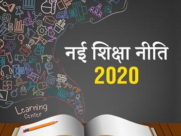नई शिक्षा नीति: हर जिले के आसपास होगा उच्च शिक्षण संस्थान, 2030 तक करीब हर जिले में बन जाएंगे बहु-विषयक संस्थान
