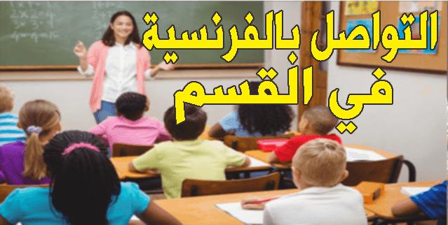 100 عباراة يحتاجها كل أستاذ أو أستاذة مادة اللغة الفرنسية
