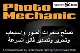 Camera Bits Photo Mechanic 6 تصفح متغيرات الصور واستيعاب وتحرير وتصدير فائق السرعة