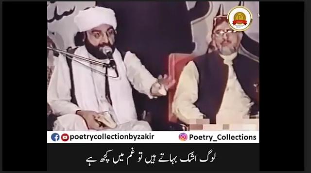 Pir Naseer ud din Video whatsapp status download