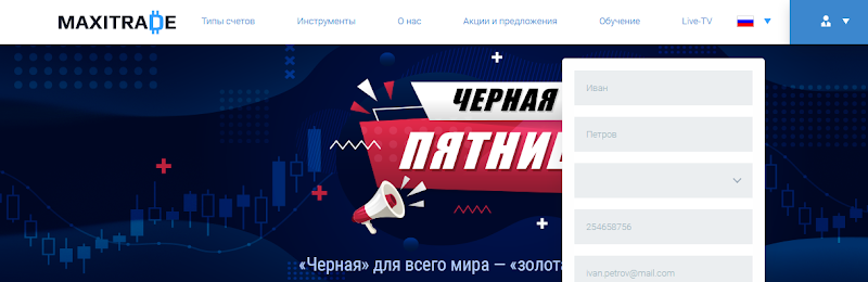 Мошеннический сайт maxitrade.com/ru – Отзывы, развод. Компания Maxitrade мошенники
