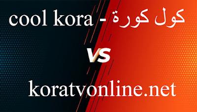 كول كورة - coolkora - كول كوره جول   بث مباشر مباريات اليوم cool kora