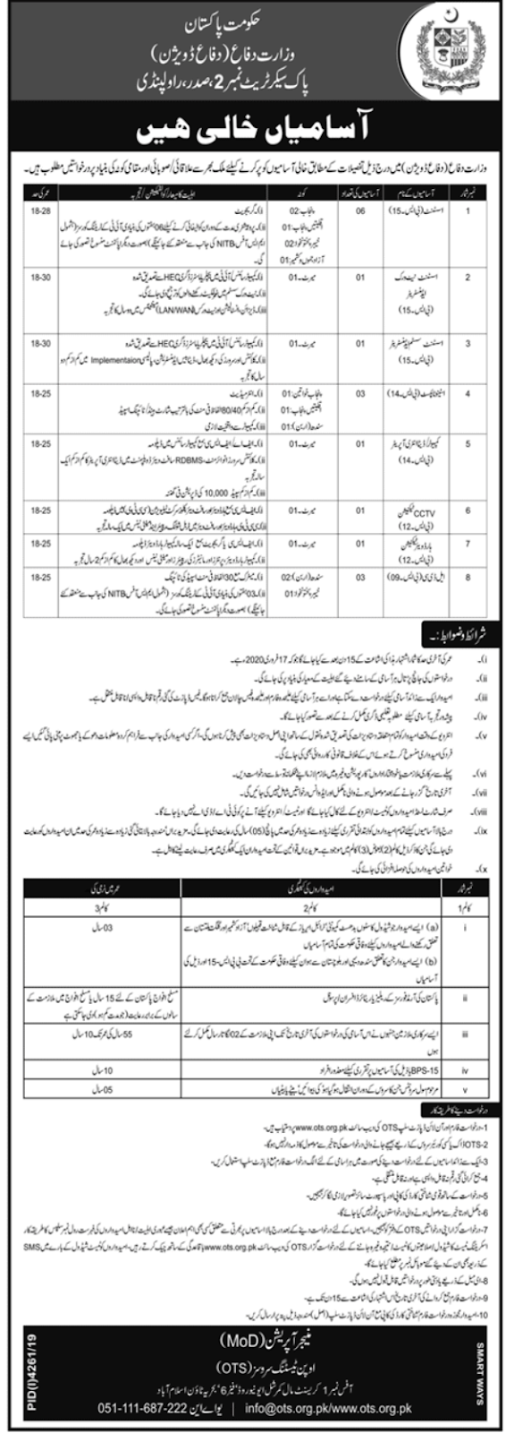 Management Jobs in Ministry of Defence MoD 2020 via OTS Testing Service