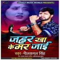 Jahar Kha Ke Mar Jaai (Neelkamal Singh) new bhojpuri gana