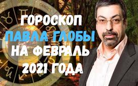 Гороскоп Павла Глобы на февраль 2021 года