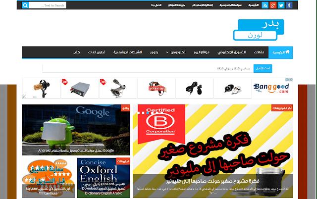 قالب مدونة بدر لورن الجديد و حصريا على التقنية العربية