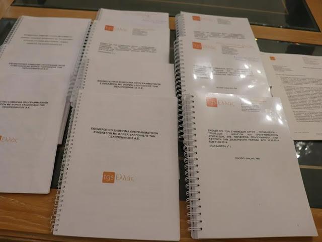 Παραδόθηκε έκθεση της εταιρείας που έλεγξε τα οικονομικά της απελθούσας περιφερειακής αρχής Πελοποννήσου