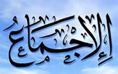 Ijmak Sumber Syariat Ketiga