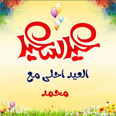 عيد سعيد يا محمد ( العيد احلى مع محمد ) صور محمد