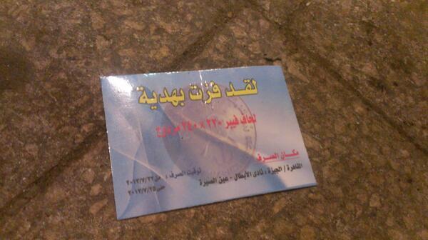 نصب البنات الي بتلف على العماير والبيوت في مصر وتقول انك كسبت مبروك ..!!