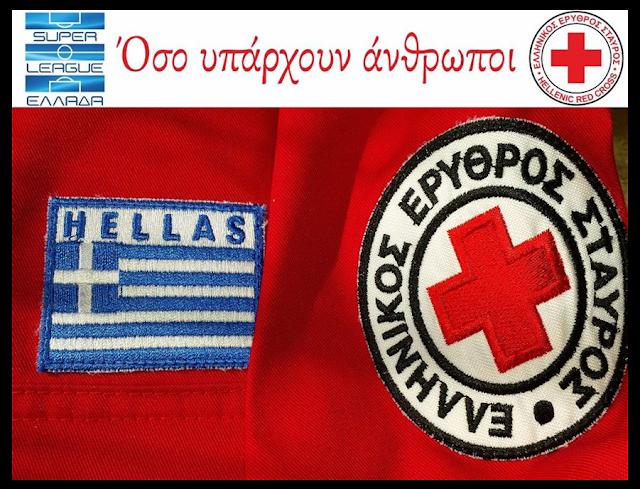 Η Super League αφιερώνει την 3η και 4η αγωνιστική των Play Off στον Ελληνικό Ερυθρό Σταυρό