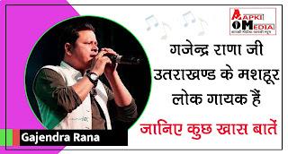 Gajendra Rana Gadwali Singer
