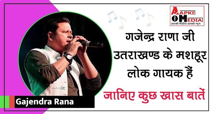 Gajendra rana garhwali singer :- गजेन्द्र राणा जी उत्तराखण्ड के सुप्रसिद्ध कलाकार है।