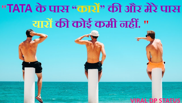 best status for friend in hindi,friendship quotes in hindi the best,best friend thoughts,best friend quotes,status for fb on friendship,dosti status in hindi