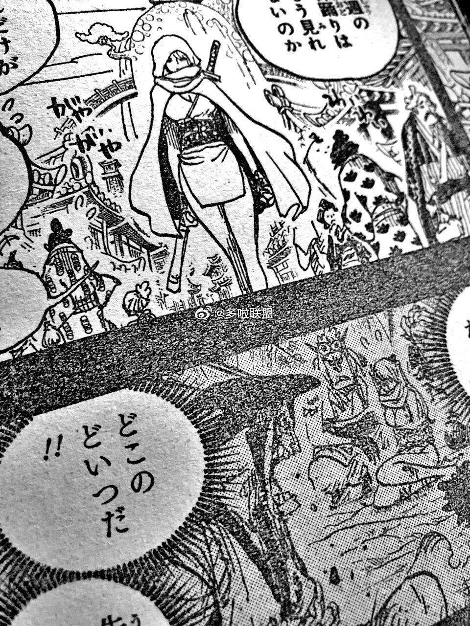 مانجا ون بيس الفصل 970 One Piece