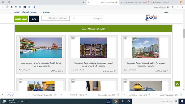 افضل موقع اعلانات مبوبة مجانية في مصر والوطن العربي