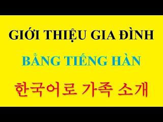 Giới Thiệu Gia Đình Bằng Tiếng Hàn.