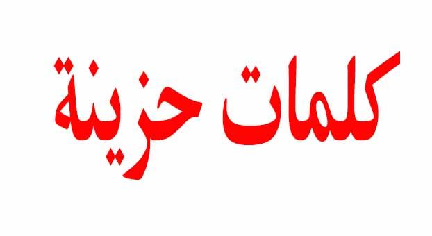 أرووع كلمات حزينة بالفرنسية مترجمة للعربية  - خيبة الأمل -❤️ Message d'amour