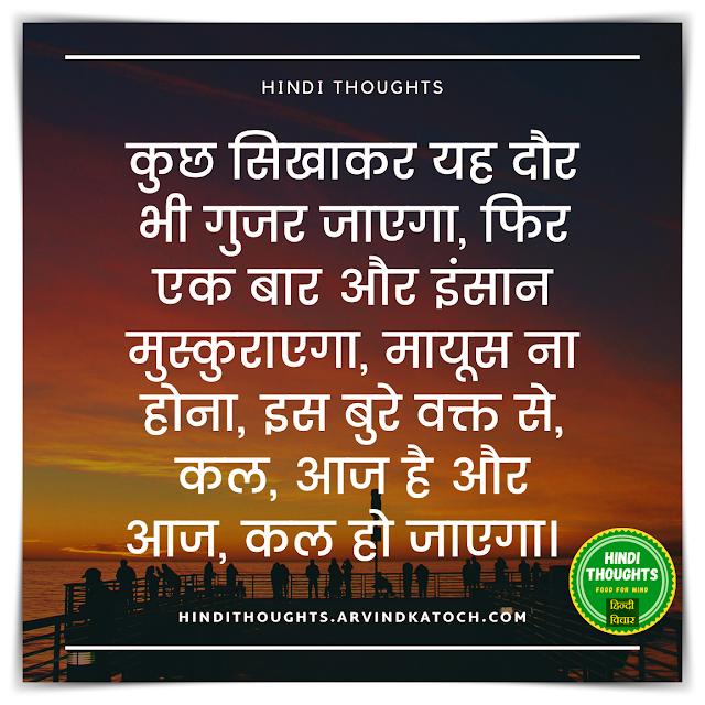 Hindi Thought, Suvichar, Coronavirus