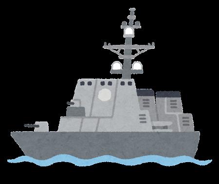 護衛艦のイラスト