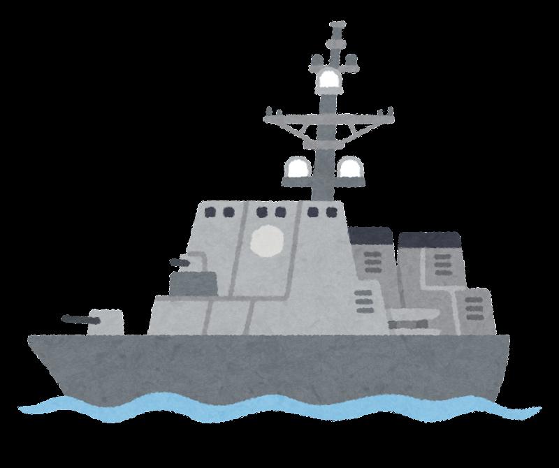 護衛艦のイラスト かわいいフリー素材集 いらすとや