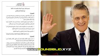 (بالصور) شطب ديون البنوك و اعفاء نبيل القروي من عشرات المليارات....