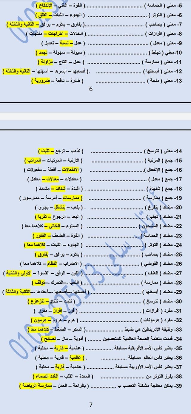 """مراجعة لغة عربية للصف الأول الاعدادى الترم الثانى """"اسئلة اختر من متعدد بالاجابات"""" أ/تامر سامى  15"""