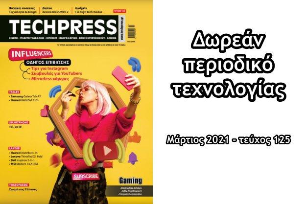 Techpress: Μάρτιος 2021 - Δωρεάν περιοδικό τεχνολογίας