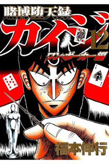 賭博堕天録カイジ ワン・ポーカー編 第01 12巻 [Tobaku Datenroku Kaiji – One Poker Hen Vol 01 12], manga, download, free