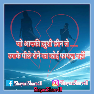 Breakup Status Hindi for WhatsApp or Instagram