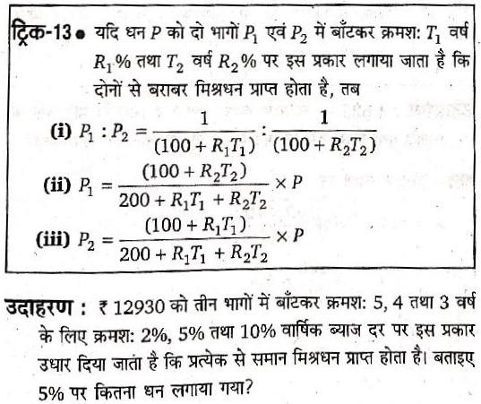 ₹12930 को  तीन भाग मे बाँट  कर  क्रमश : 5,4 तथा 3 वर्ष के लिए  क्रमश :2%,5% तथा 10% वार्षिक व्याज दर पर इस प्रकार   उधार  दिया जाता है की प्रत्येक से समान मिश्रधन प्राप्त होता है । बटीए 5% पर कितना धन लगाया गया ?