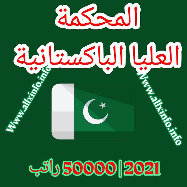 المحكمة العليا الباكستانية للتدريب 2021   50000 راتب