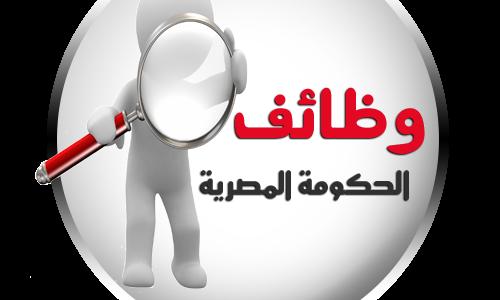 وظائف خالية لشهر نوفمبر 2016 في الحكومة المصرية .. الشروط والاوراق المطلوبة في وظائف اليوم بالمصالح الحكومية
