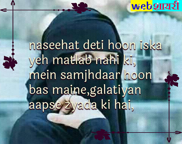 whatsapp status hindi urdu