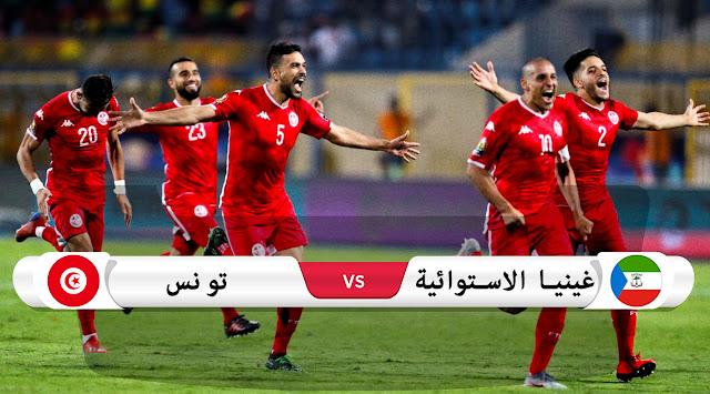 تقديم مباراة منتخب تونس وغينيا الاستوائية