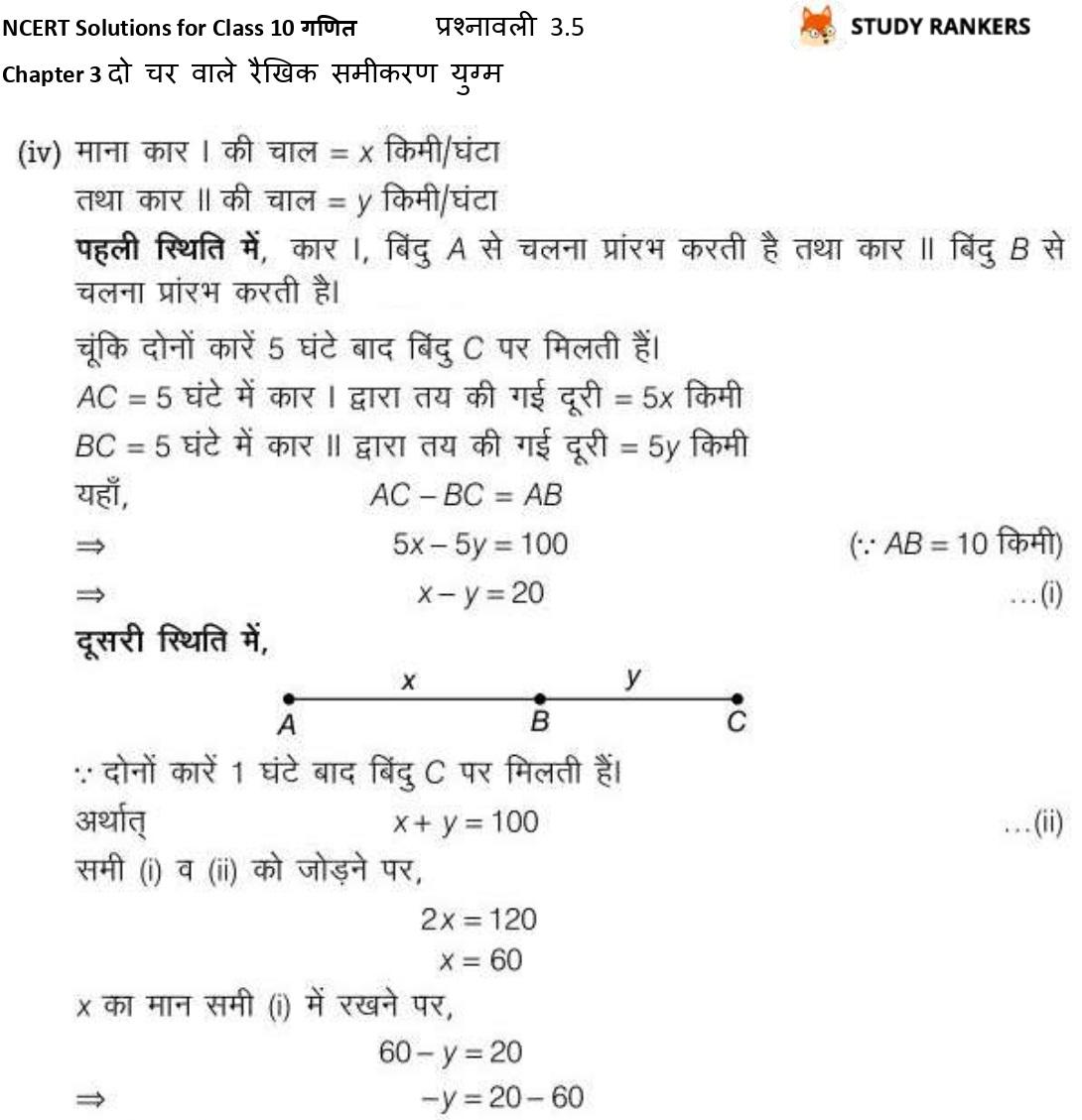 NCERT Solutions for Class 10 Maths Chapter 3 दो चर वाले रैखिक समीकरण युग्म प्रश्नावली 3.5 Part 12